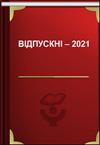 Спецвипуск 05-2021
