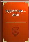 Спецвипуск 08-2020