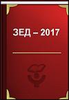 Спецвипуск 11-2017