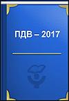 Спецвипуск 03-2017