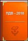 Спецвипуск 06-2018