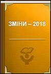 Спецвипуск 02-2018