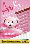 «ДК» №07/2011 (рус.)