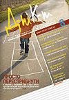 «ДК» №08/2011 (рус.)