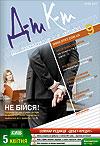 «ДК» №09/2011 (рус.)