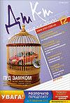 «ДК» №12/2011 (рус.)