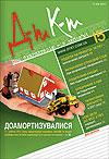«ДК» №15/2011 (рус.)