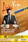 «ДК» №22/2011 (рус.)