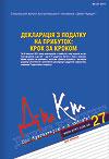 «ДК» №27/2011 (рус.)